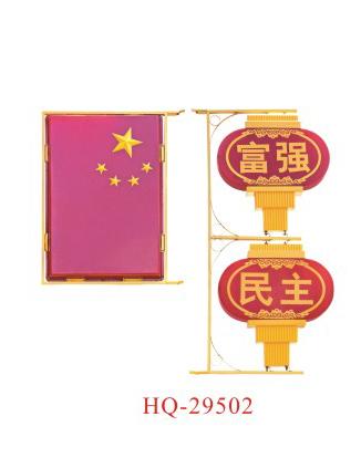 HQ-29502