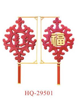 HQ-29501